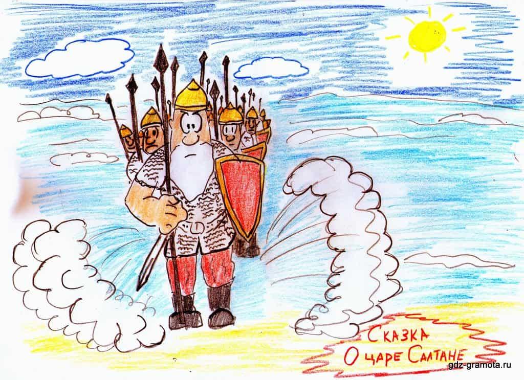 сказка царь дневник