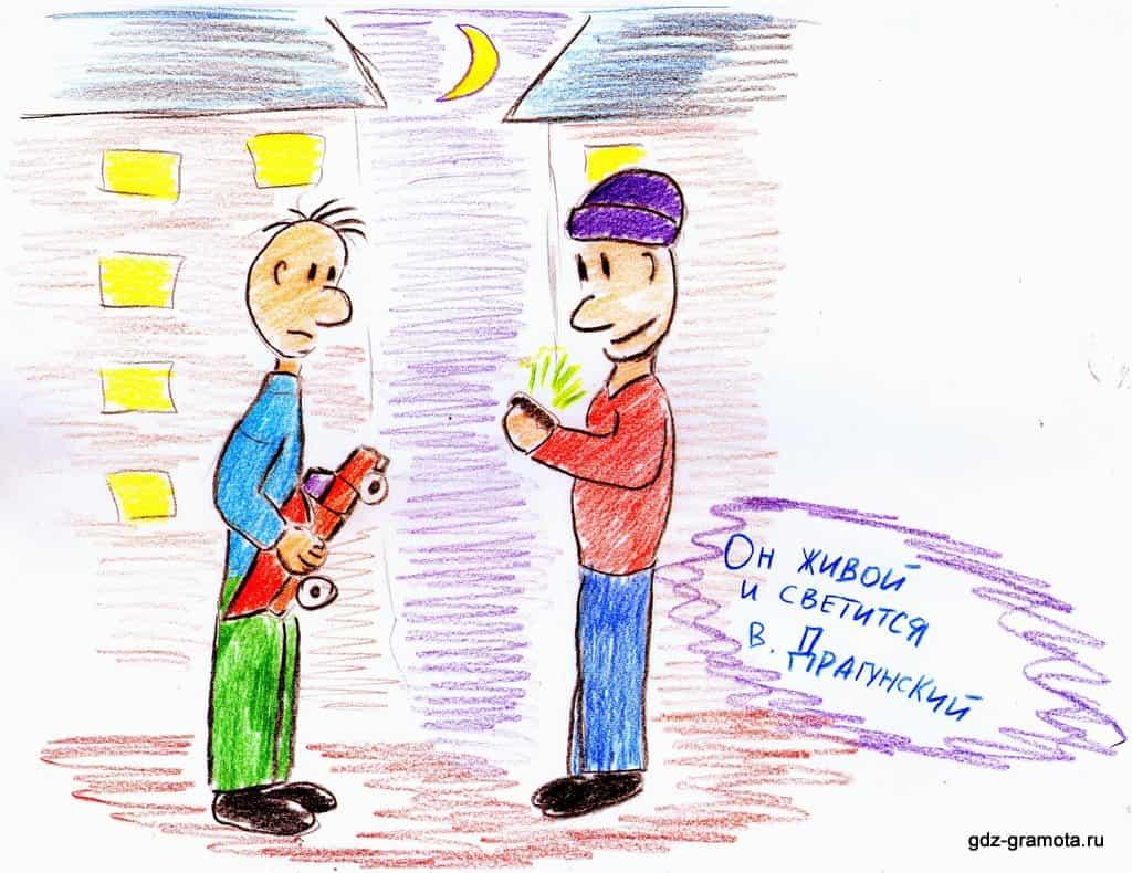 драгунский друг детства краткое содержание читательский дневник