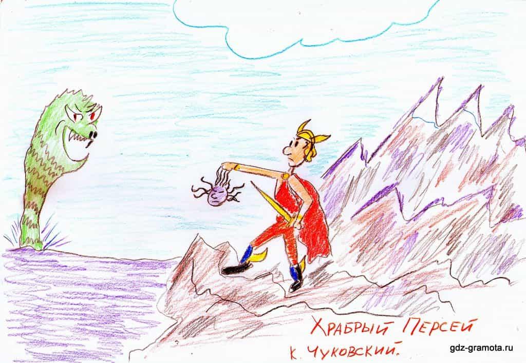 Иллюстрации к древнегреческому мифу храбрый персей