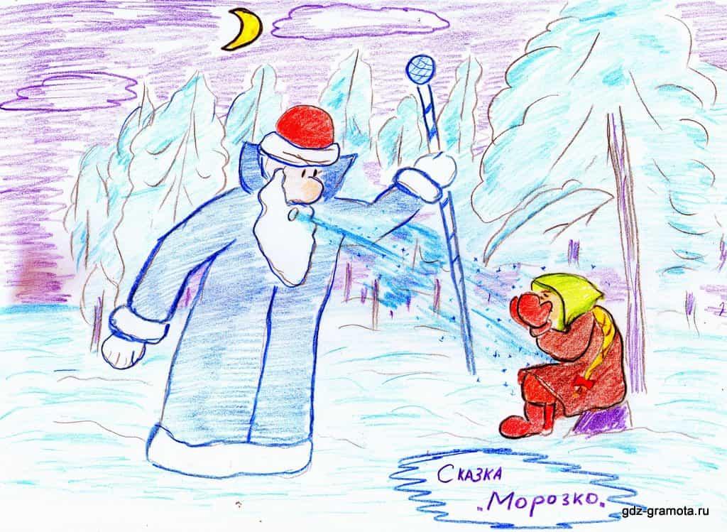 морозко картинки нарисовать