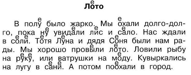 исправленый текст Лето стр 13 рабочая тетрадь Бойкина 1 класс литературное чтение
