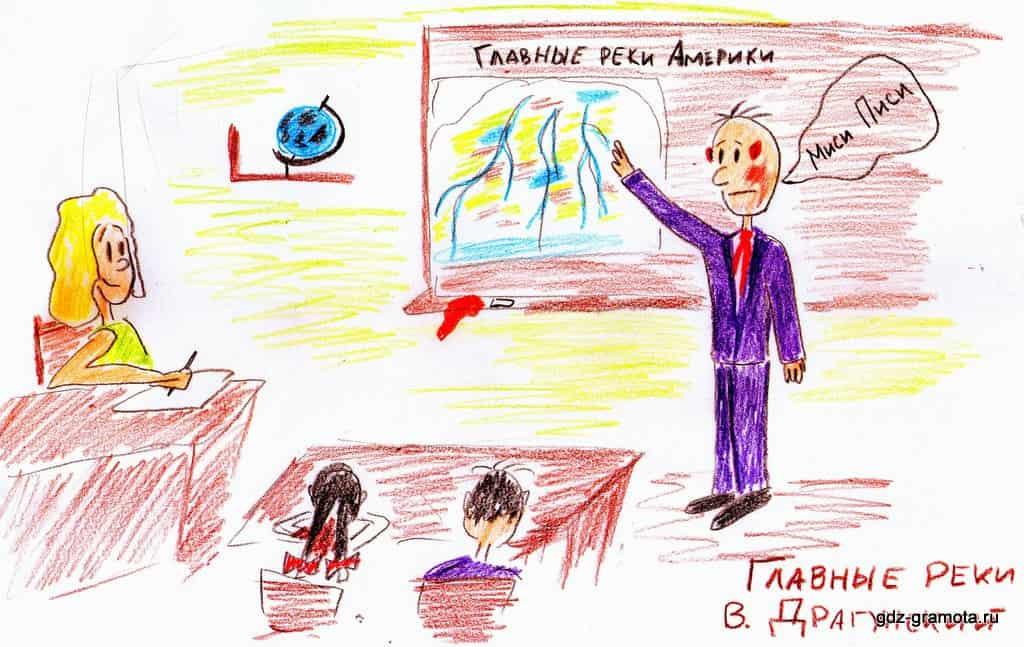 Простой детский рисунок - иллюстрация к рассказу