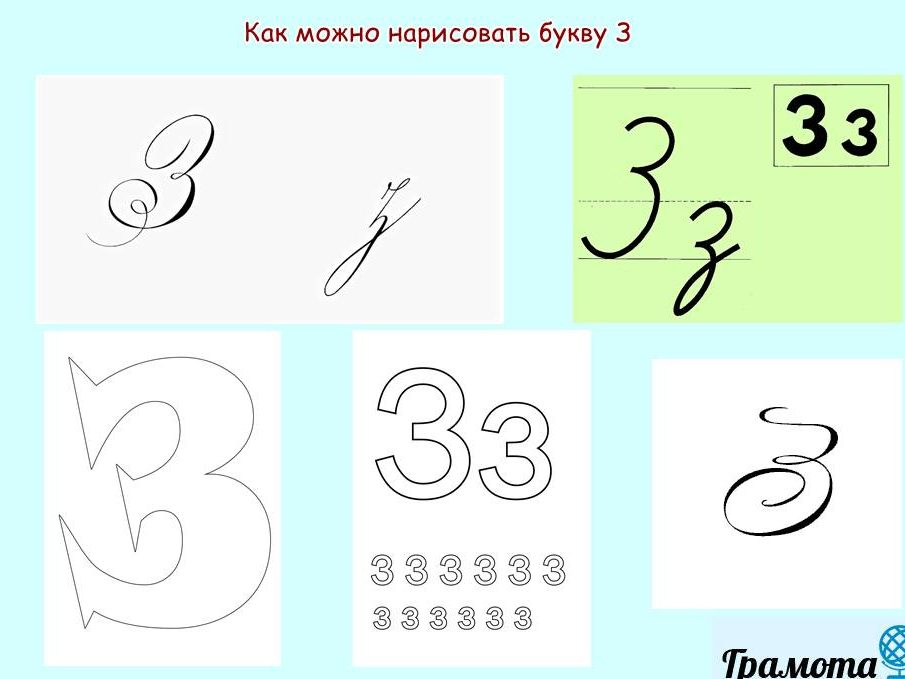 Как красиво написать букву З