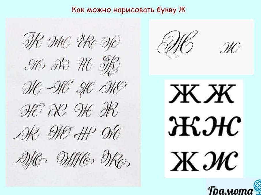 Как красиво написать букву Ж