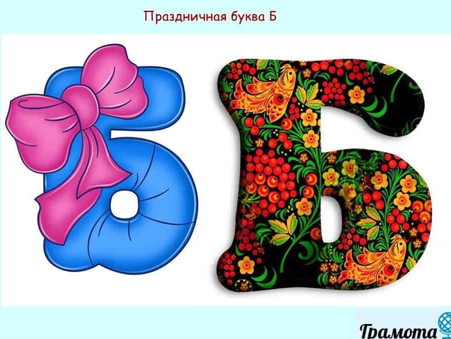 Праздничная буква Б