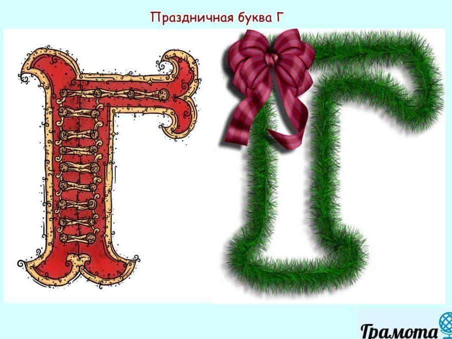 Праздничная буква Г