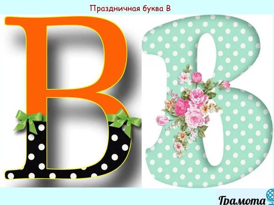 Праздничная буква В
