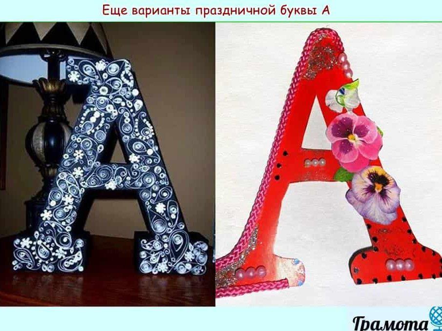 Еще варианты праздничной Буквы А