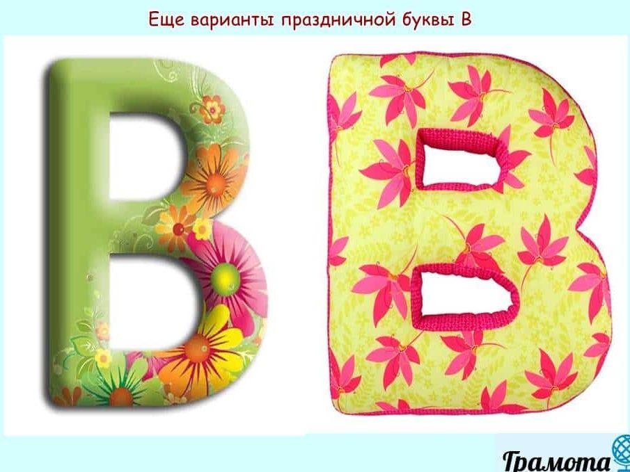 Еще праздничная буква В