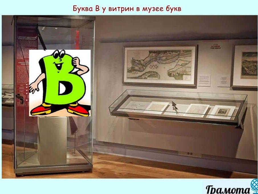 Буква В в музее