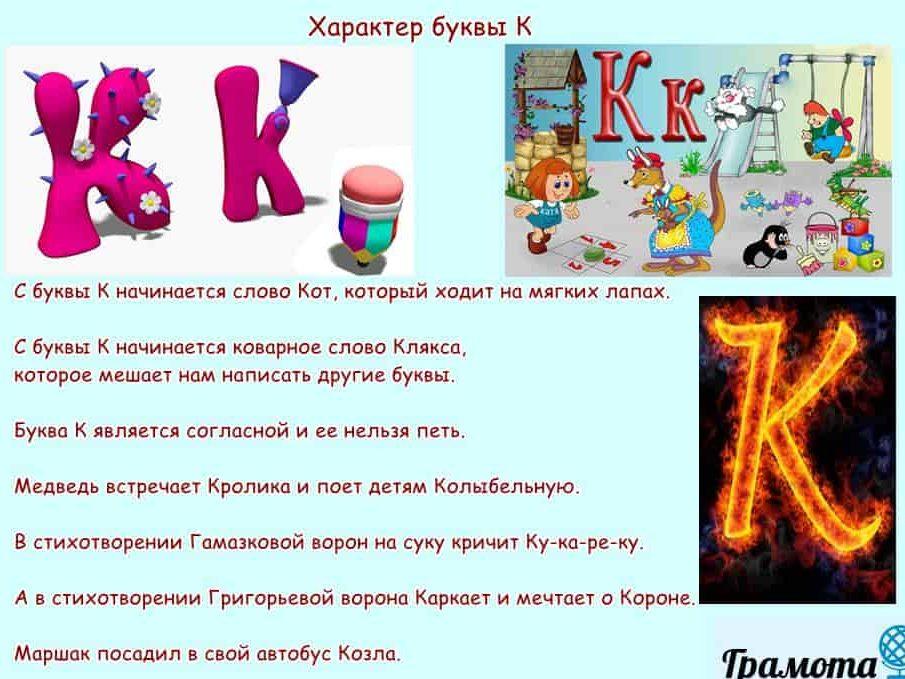 Характер буквы К