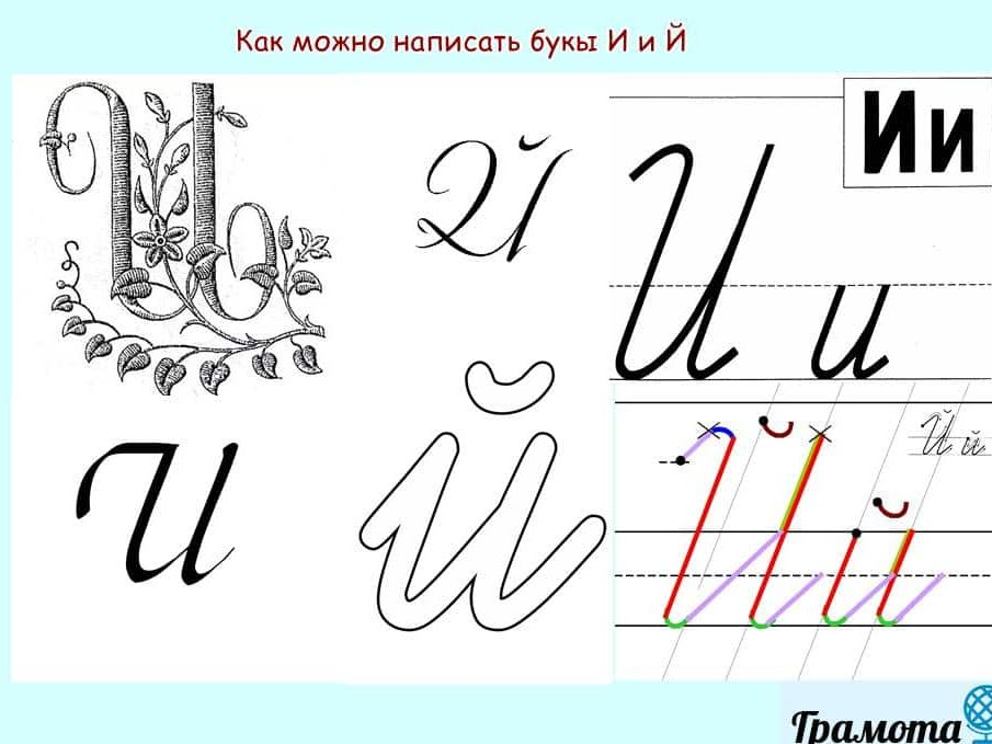 Как красиво написать И и Й