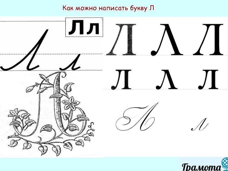 Как красиво написать букву Л