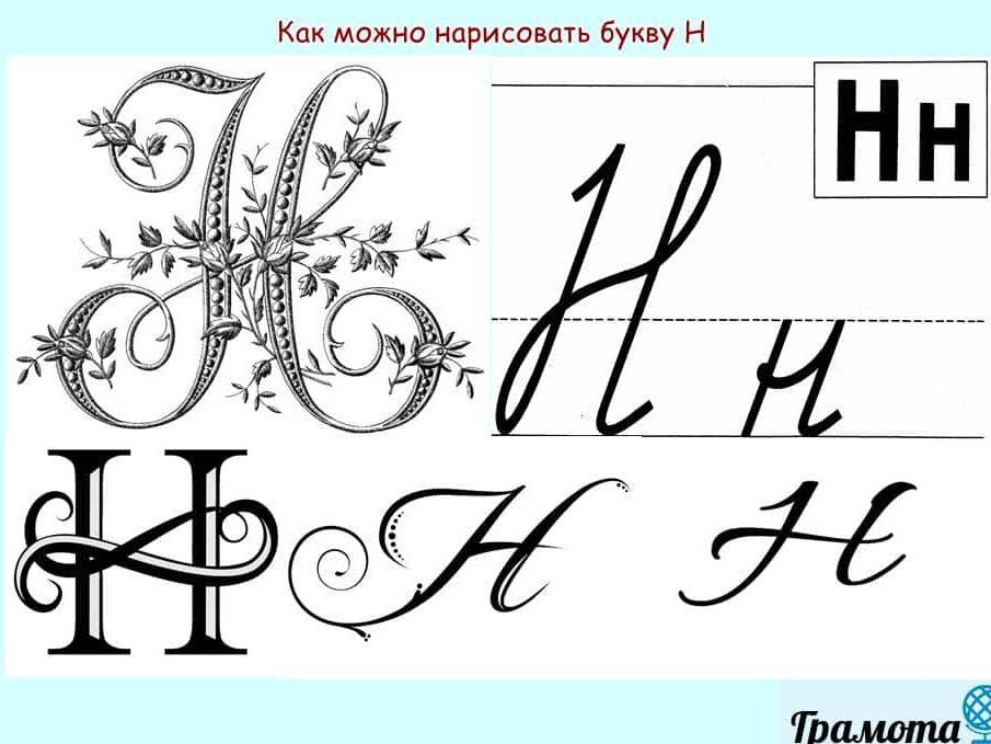 Как красиво написать букву Н