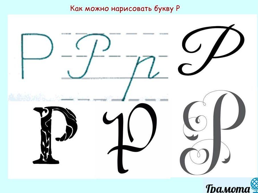 Как красиво написать букву Р