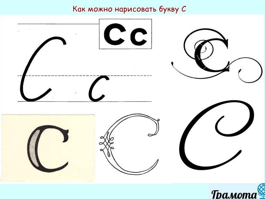 Как красиво писать букву С