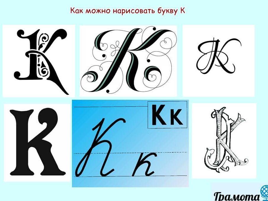 Как красиво пишется буква К