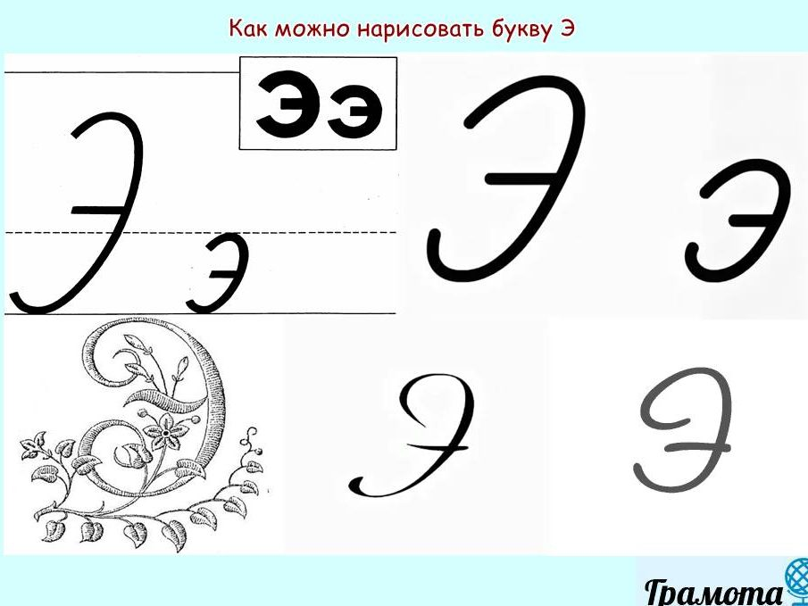 Как написать букву Э
