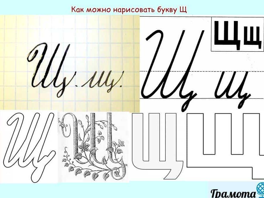 Как написать букву Щ