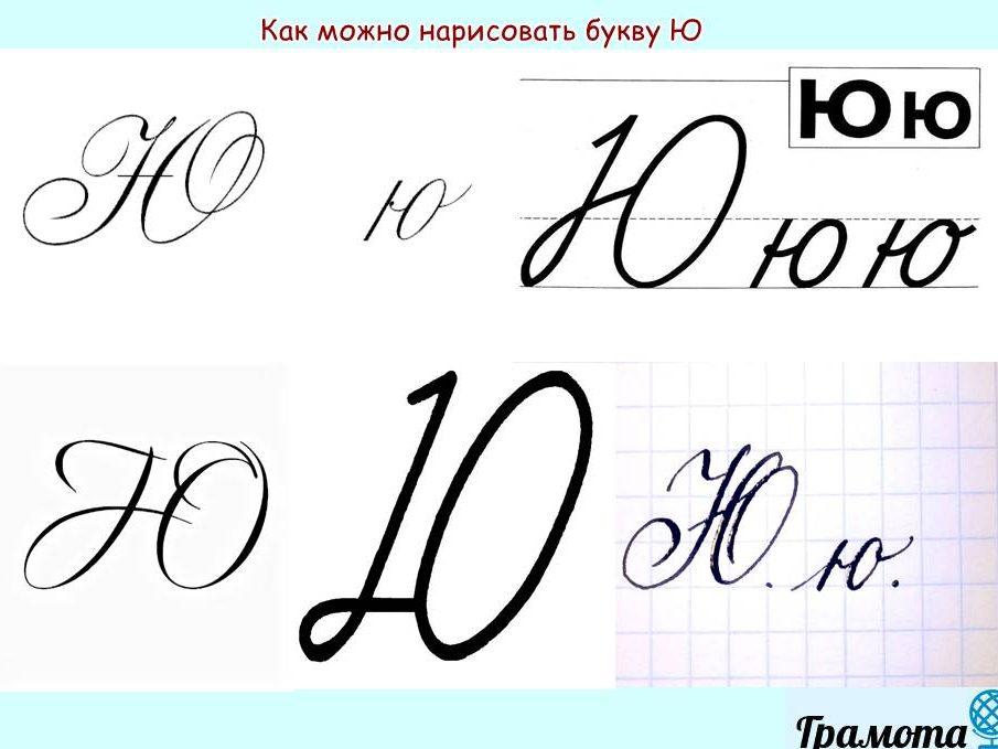 Как написать букву Ю