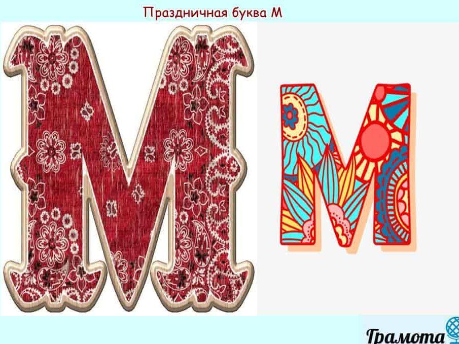 Еще праздничная буква М