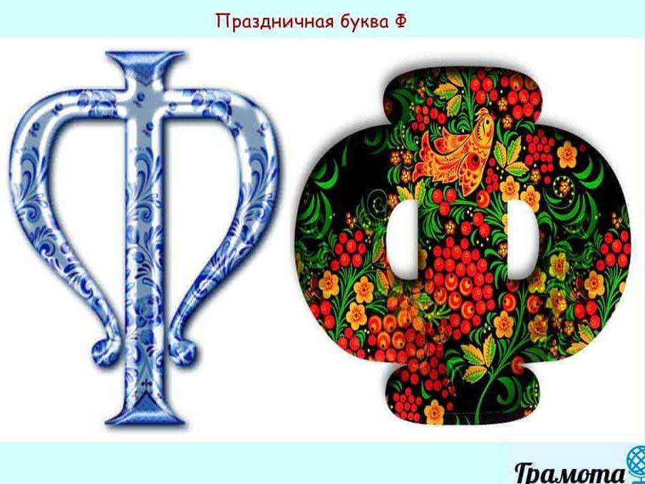 Праздничная буква Ф