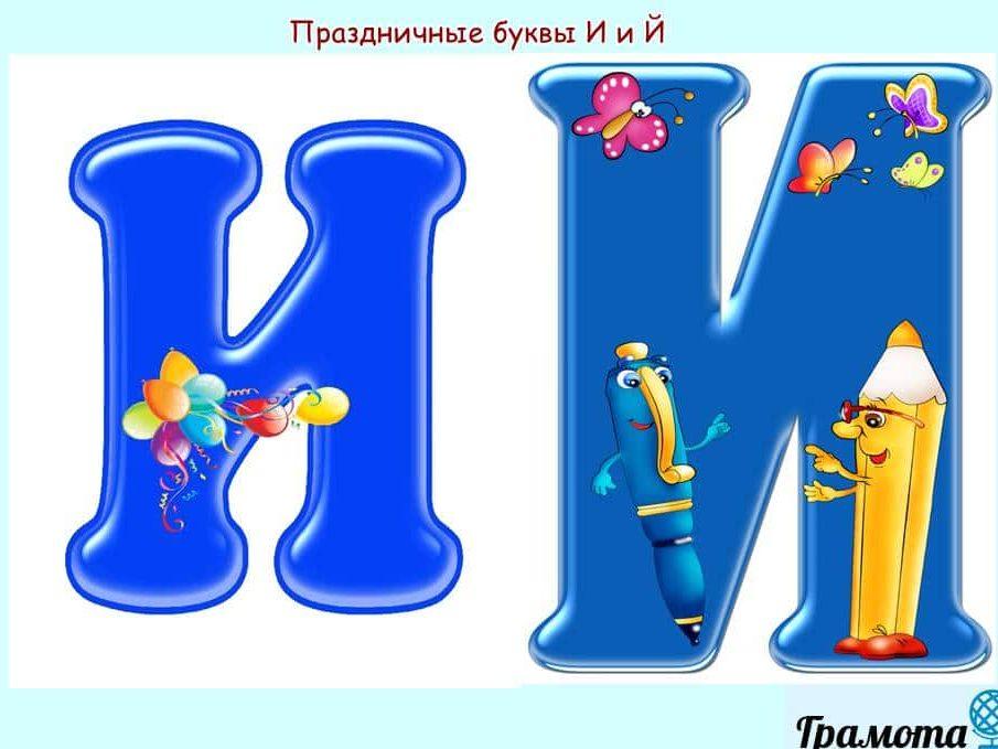 Праздничная буква И и Й