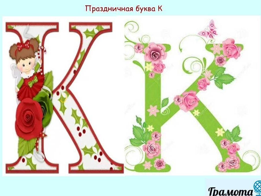 Праздничная буква К