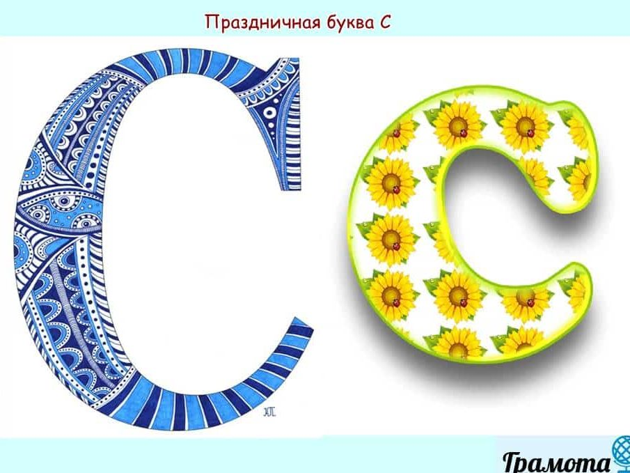 Праздничная буква С