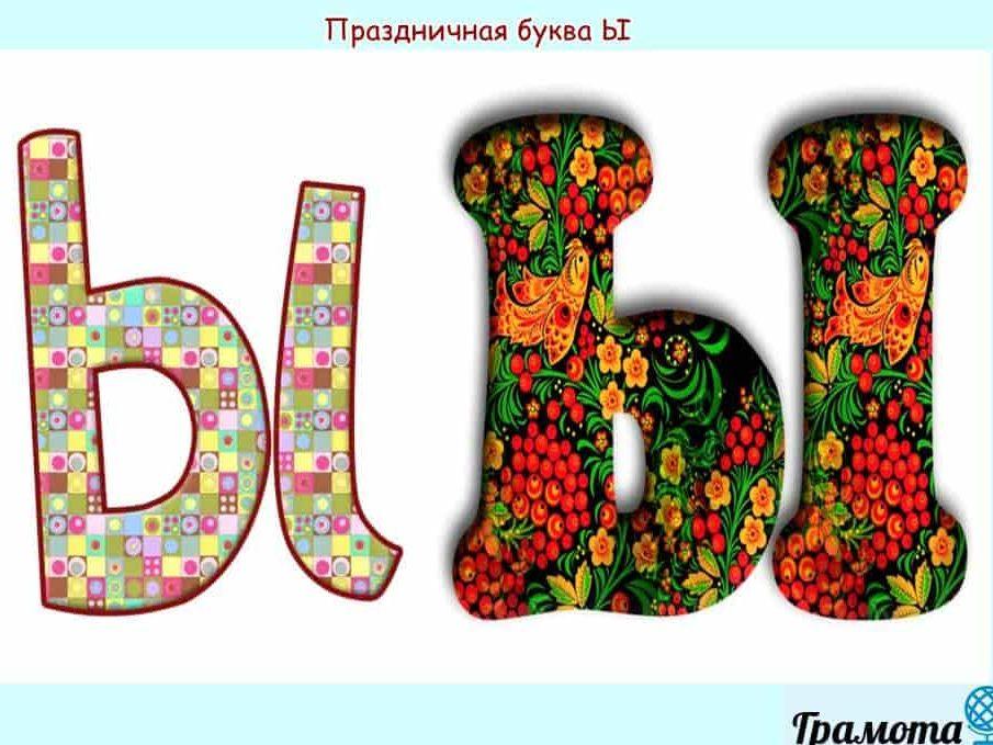 Праздничные буквы Ы Ь Ъ