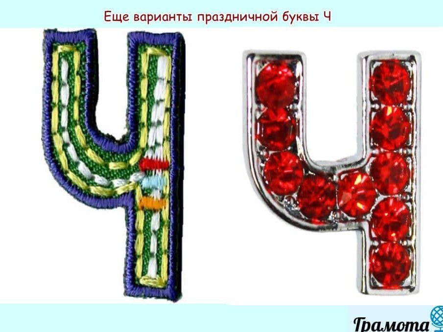 Еще праздничная буква Ч