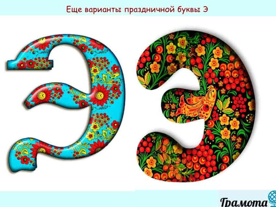 Еще праздничная буква Э