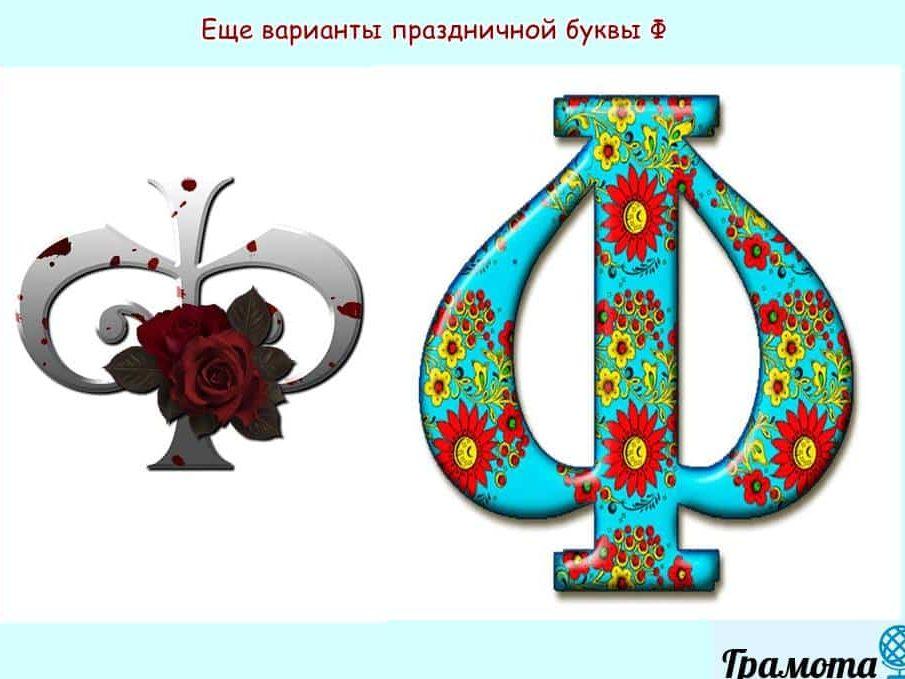 Еще праздничная буква Ф