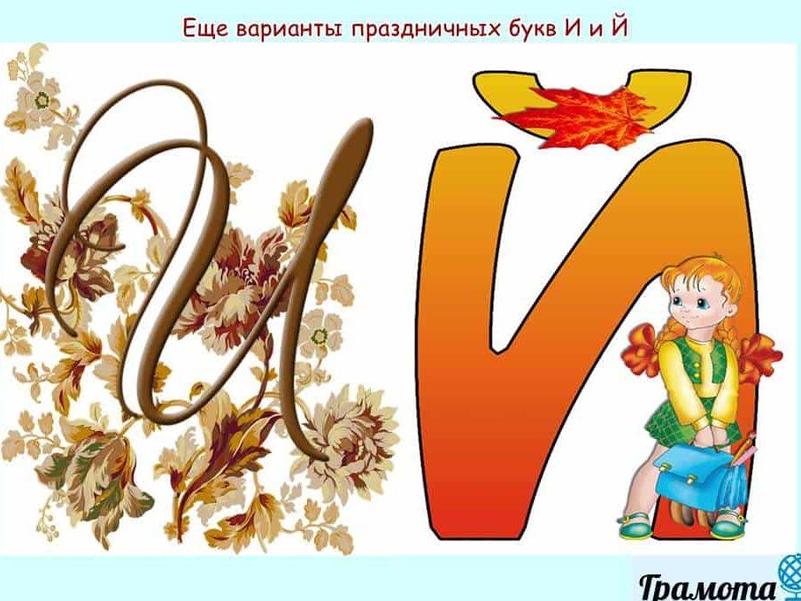 Еще праздничная буква И и Й