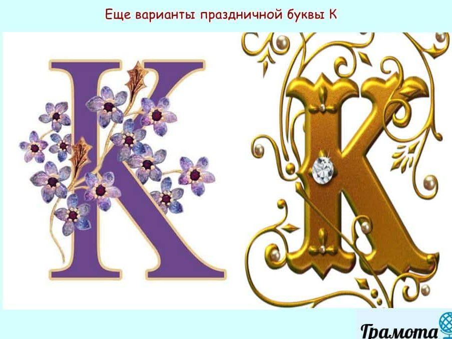 Еще праздничная буква К
