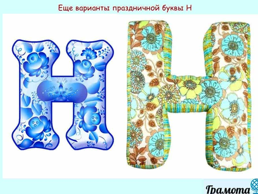 Еще праздничная буква Н