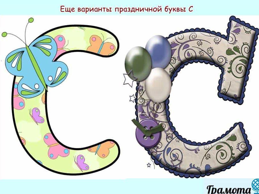 Еще праздничная буква С