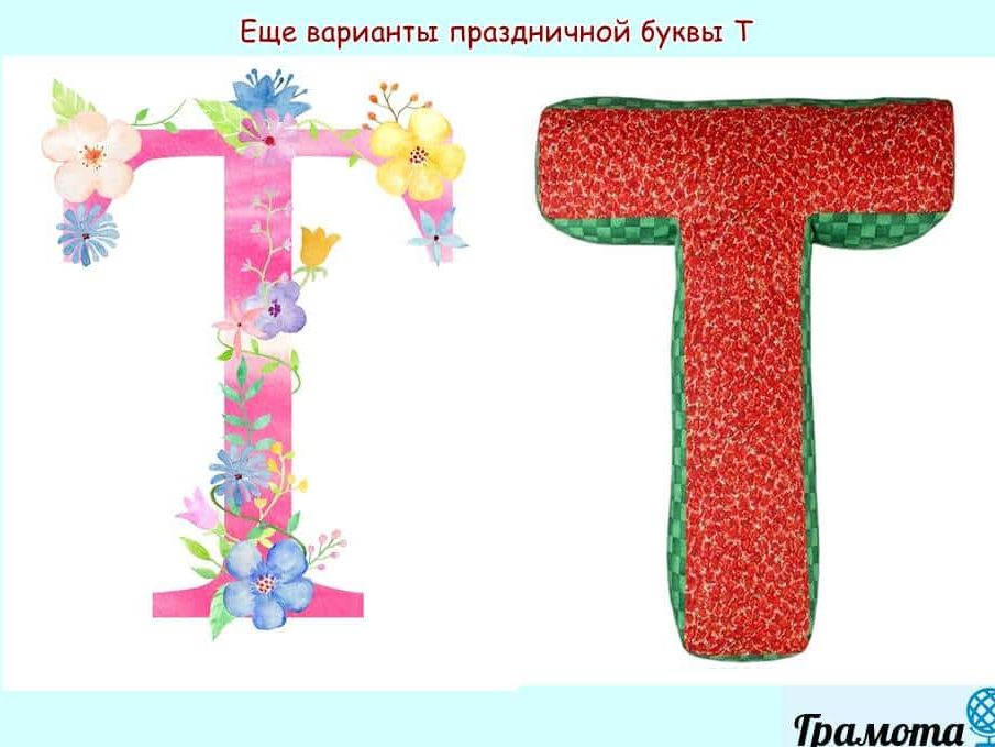 Еще праздничная буква Т