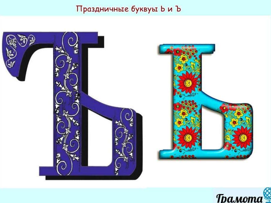 Еще праздничные буквы Ы Ь Ъ