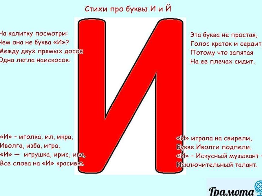 Стихи о буквах И и Й