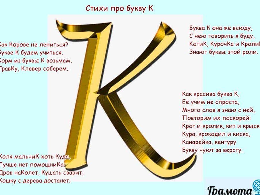 Стихи о букве К