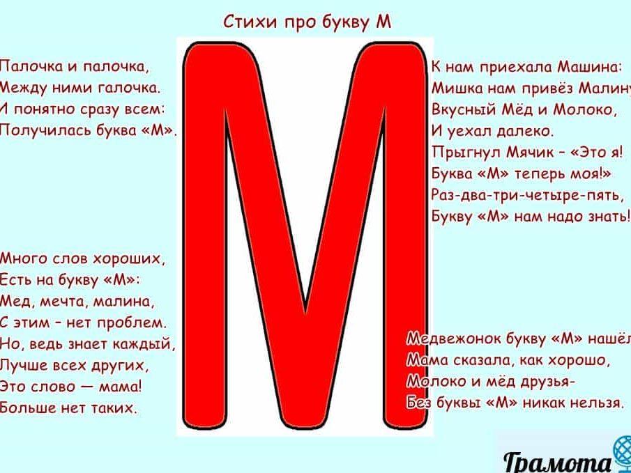 Стихи о букве М