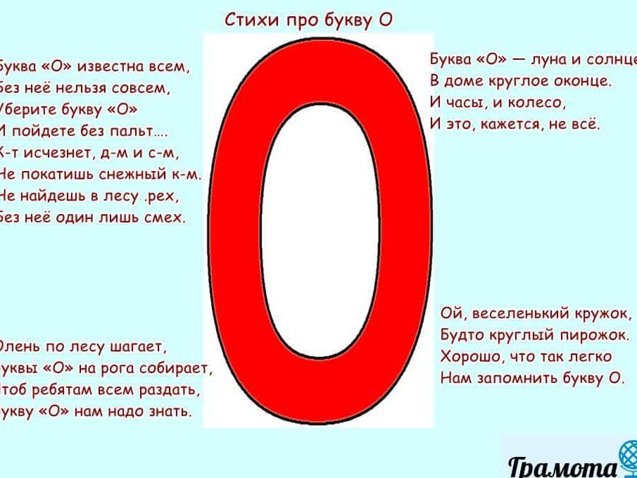Стихи о букве О