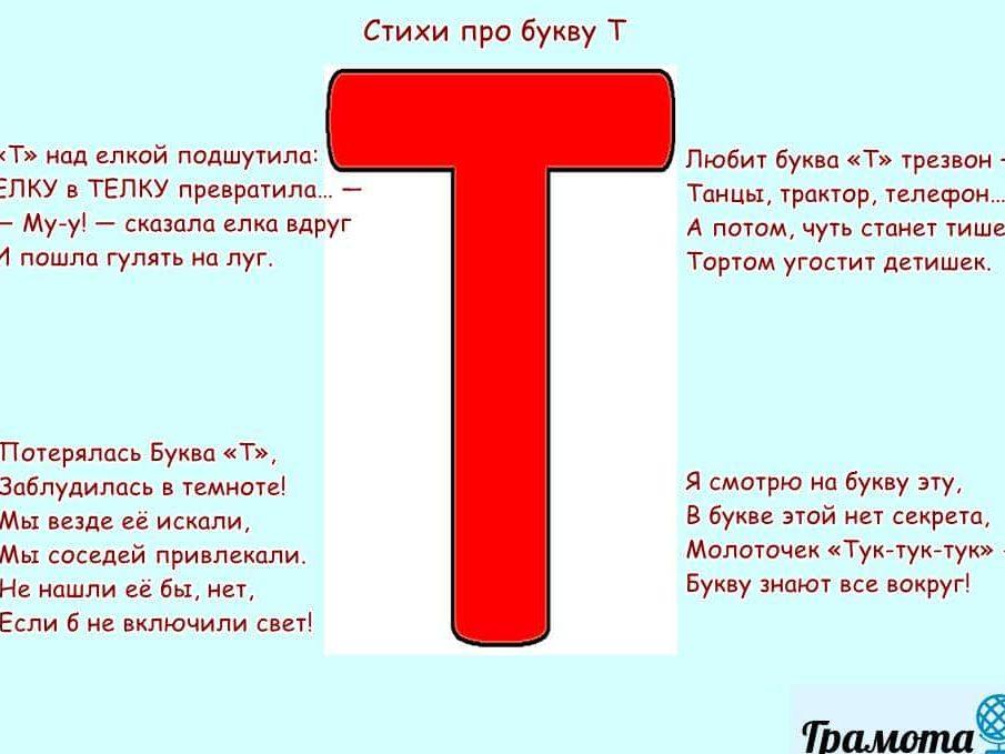 Стихи про букву Т