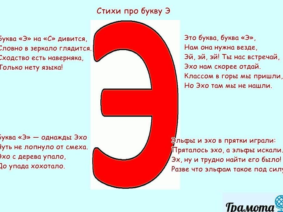 Стихи про букву Э