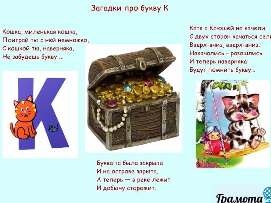 Загадки о букве К
