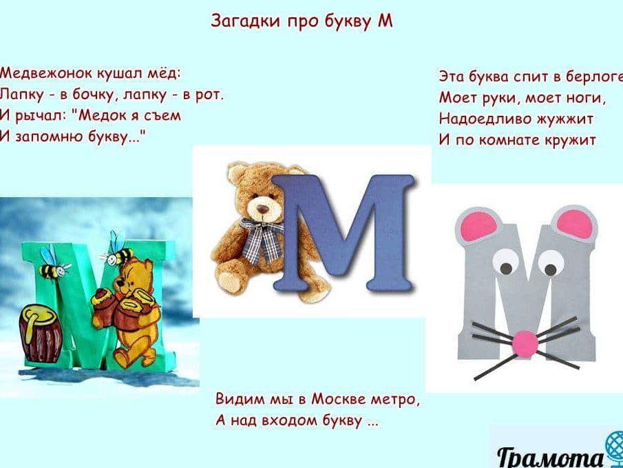 Загадки о букве М