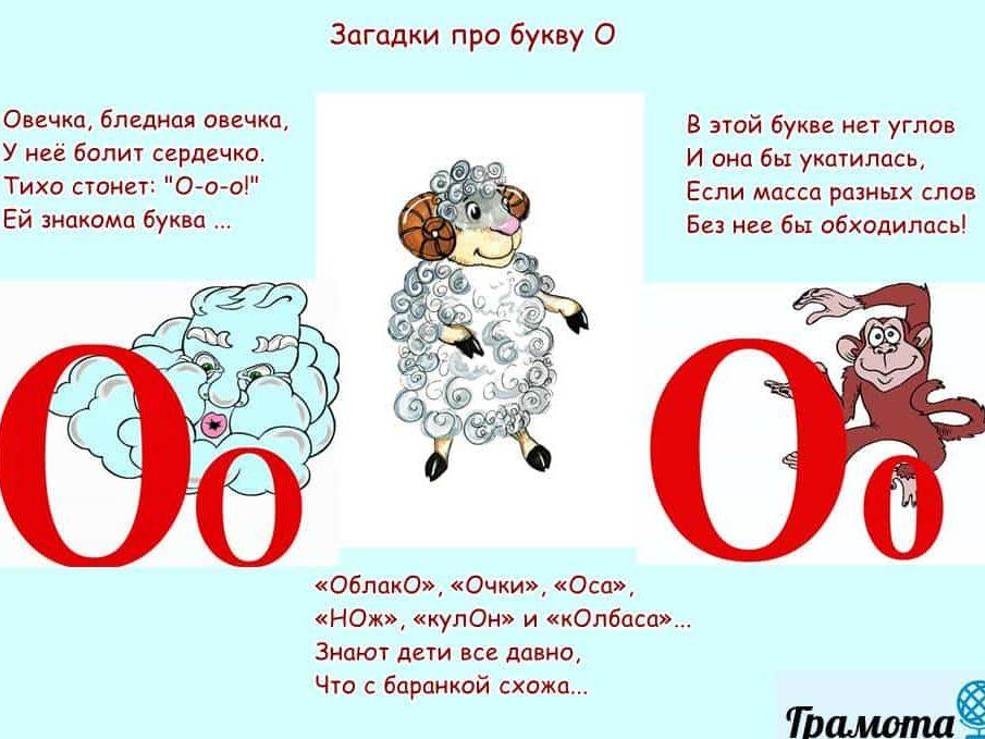 Загадки о букве О