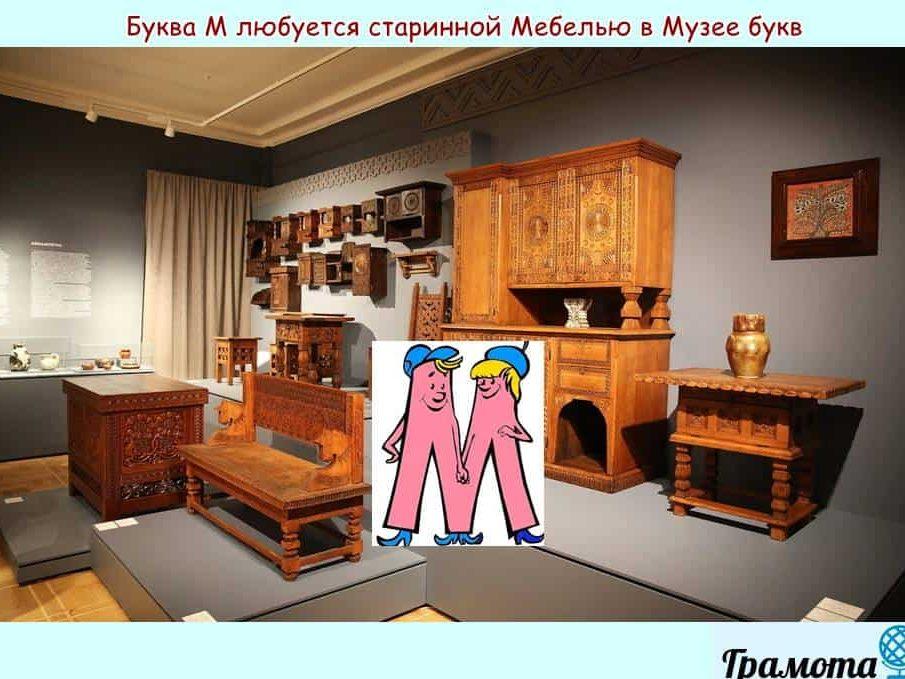 Буква М в музее букв