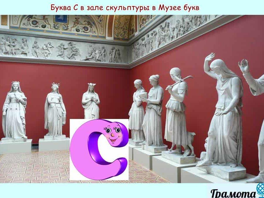 Буква С в музее букв